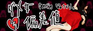 1076_ダメ女top_900