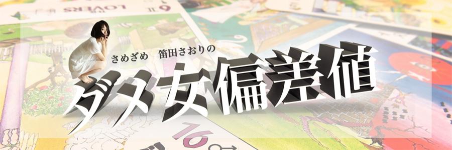 1290_ダメ女top1510_900