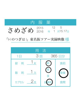 2016東名阪お薬袋切り取り