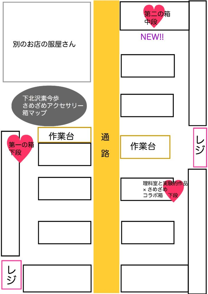 20160907素今歩マップ(完全版)-001